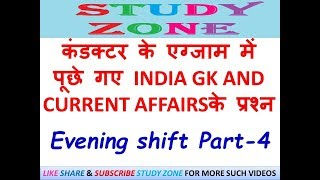 CONDUCTOR EVENING SHIFT india gk and current affairs ANSWER key 10 september 2017 part 4