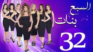 مسلسل السبع بنات الحلقة  | 32 | Sabaa Banat Series Eps