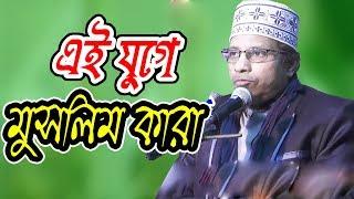 এই যুগে মুসলিম কারা Mufti Kazi Ibrahim