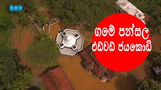 Game Pansala Edward Jayakodi Drone visuals