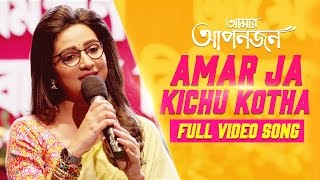 Amar Ja Kichu Kotha | Amar Aponjon | Soham | Subhashree | Anweshaa | Dolan Mainak | SVF Music