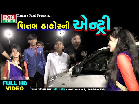 Xxx Mp4 Shital Thakorni Entry Full HD Video Songs Shital Thakor 3gp Sex