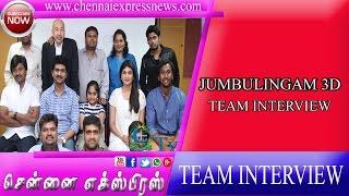 JUMBULINGAM 3D TAMIL MOVIE TEAM INTERVIEW