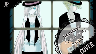 【Utau x 蓮】「アモルファス」amorphous【歌ってみた】