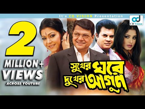 Xxx Mp4 Sukher Ghore Dukher Agun Ilias Kanchan Diti Moushumi Alamgir Bangla Movie 2016 CD Vision 3gp Sex