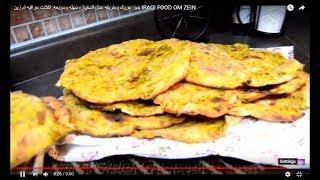 خبز عروك وطريقه عمل المخبازه سهله وسريعه, اكلات عراقيه ام زين  IRAQI FOOD OM ZEIN