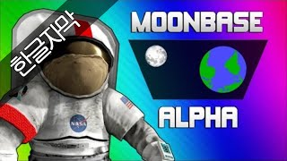 [베노스 한글자막]443 문베이스 알파 - 노래하는 우주인!