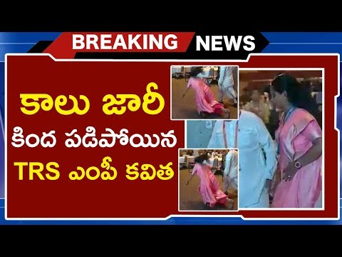 Xxx Mp4 TRS MP Kavitha Slipped And Fell Down TRS MP Kavitha Fell Down In Meeting TVNXT Hotshot 3gp Sex