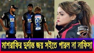 মাশরাফির শিরোপা জয়ে রংপুরকে নিয়ে একি বলল নাফিসা / Sports News BD