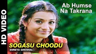 Sogasu Choodu - Ab Humse Na Takrana | Shreya Ghoshal | Mahesh Babu & Trisha Krishnan