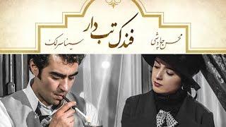 Mohsen Chavoshi - Fandak Tab Dar -  محسن چاوشی - فندک تب دار