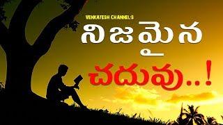నిజమైన చదువు ?|What is real education?|Telugu Motivational video(2019)|venkatesh channel