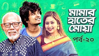 Mamar Hater Moa । Bangla New Comedy Natok 2018 । Part 20 .ft. Allen Suvro, Vabna, ATM Shamsujjaman