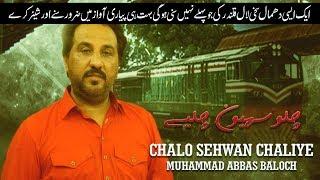 Dhamal - Chalo Sehwan Chaliye - Muhammad Abbas Baloch - 2018