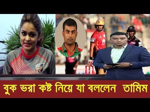 Xxx Mp4 ম্যাচ হেরে নিজেকে সামলাতে না পেরে একি বললেন তামিম ইকবাল Cricket Latest News 3gp Sex