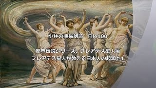 File100 都市伝説シリーズ、プレアデス星人編 プレアデス星人が教える日本人の起源♯1