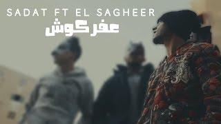 كليب عفركوش سادات العالمي _الصغير اخراج مازن اشرف برعاية شريف  عبادة