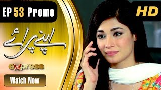 Drama | Apnay Paraye - Episode 53 Promo | Express Entertainment Dramas | Hiba Ali, Babar Khan