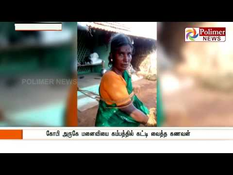 Husband Ties his Wife on the pole Like Animal in Erode | Polimer News