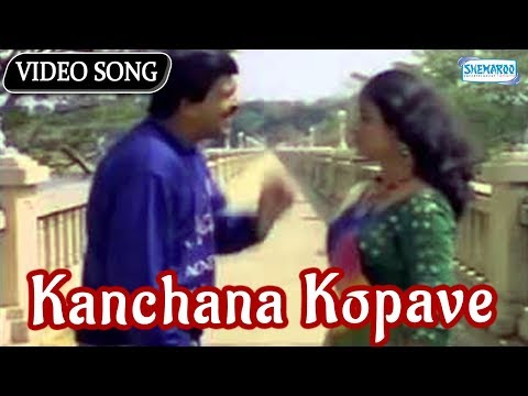 Xxx Mp4 Kanchana Kopave S P Sangliana Shankarnag Kannada Hit Songs 3gp Sex