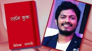 Vivek Sangle's Slam Book | Marathi Actor | Love Lagna Locha & Devyani | Zee Yuva