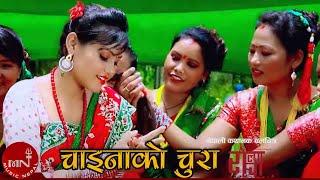 Chinako Chura Teej 2015 Full Video by Tilak Oli & Purnakala BC