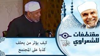 الشيخ الشعراوي   كيف يؤثر من يحلف كذبا على المجتمع