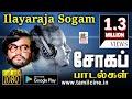 Ilaiyaraja Soga Padalgal   Ilaiyaraja Sad Songs இளையராஜாவின்  நெஞ்சை உருக்கும்  சோகப்பாடல்கள்