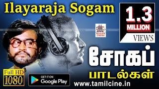 Ilaiyaraja Soga Padalgal | Ilaiyaraja Sad Songs இளையராஜாவின்  நெஞ்சை உருக்கும்  சோகப்பாடல்கள்