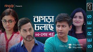 Jhogra Cholse | ঝগড়া চলছে |Shamim Hasan Sarkar| Tasnuva Tisha | Nadia | Eid Natok 2019 | Ep 5-Last