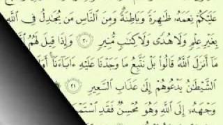 أجمل تلاوة سورة لقمان ماهر المعيقلي Maher Almuaiqly