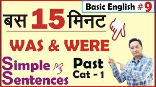Basic English Grammar | Simple Sentences Past Cat 1 | Was Were Use