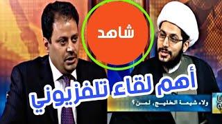 لقاء الشيخ ياسر الحبيب على قناة anb مهم جداً