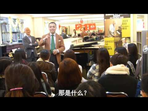 Fuji Asiao Piano's Ernest So X Jeff Hao Masterclass for Hao Staff Adult Beginners (Part 2)