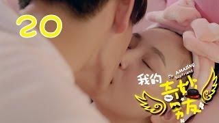 【我的奇妙男友】My Amazing Boyfriend 20 Eng sub 吴倩,金泰焕,沈梦辰,李昕亮,杨逸飞,付嘉