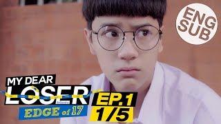 [Eng Sub] My Dear Loser รักไม่เอาถ่าน | ตอน Edge of 17 | EP.1 [1/5]