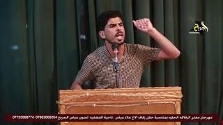 هوسات ورباطات اتخبل للشاعر هارون العسكري || مهرجان زفاف الاخ علاء عباس ناحية الفضليه 2018