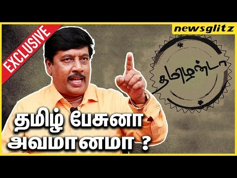 Xxx Mp4 தமிழ் பேசுனா கேவலமா G Gnanasambandan About The Greatness Of Our Tamil Language Interview 3gp Sex