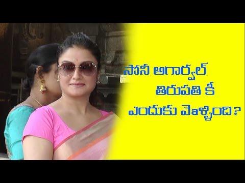 Tamil Actress Sonia Agarwal Tirumala Exclusive video