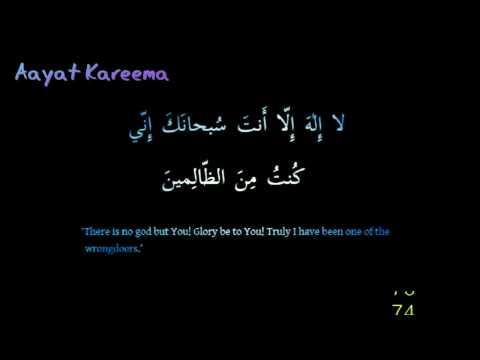 Ayat Kareema 100 Times