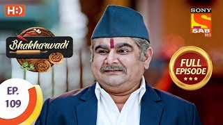 Bhakharwadi - Ep 109 - Full Episode - 11th July, 2019