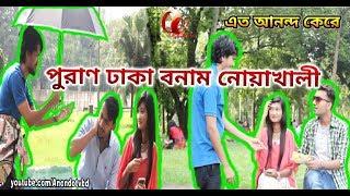 New funny video|নোয়াখালী বনাম পুরান ঢাকা |Shohel Rana|Alisha Adhora|Ar Rahim|Shakib khan|Anondo Tv