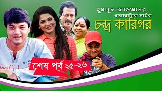 Chandra Karigor | Bangla Natok | Humayun Ahmed | Shaon  Part-25-26