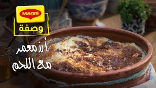 MAGGI Recipes: Muammar Rice with beef وصفات ماجي: رز معمر مع اللحم