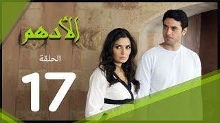 مسلسل الادهم الحلقة | 17 | El Adham series
