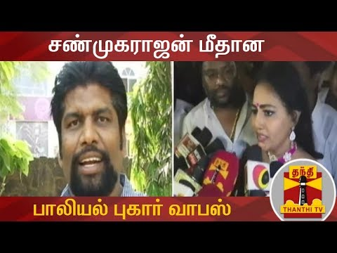Xxx Mp4 சண்முகராஜன் மீதான பாலியல் புகார் வாபஸ் நடிகை ராணி Rani Shanmugarajan Sexual Harassment 3gp Sex