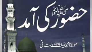 Huzoor ﷺ Ki Aamad | Maulana Qari Haneef Multani رحمہ اللہ
