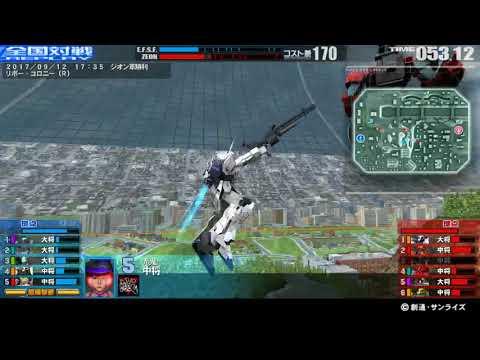 戦場の絆 17/09/12 17:35 リボー・コロニー(R) 6VS6 Sクラス