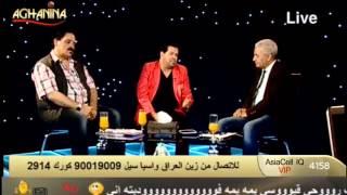 برنامج شات اغانينا علي العيساوي وخضير هادي الجزء الاول