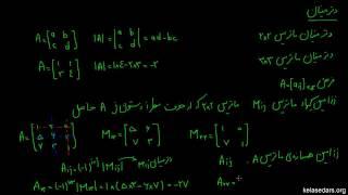 ماتریس و دترمینان ۱۳ - همسازه و کهاد ماتریس